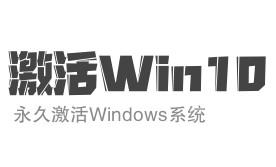 HWIDGen v62.01 汉化版、系统激活工具