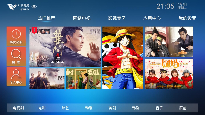 叶子TV v1.4.0 去广告免登录破解版【安卓版】