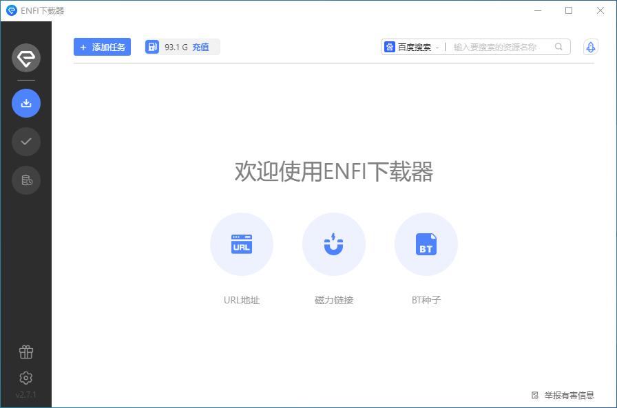最新电脑版ENFI下载器v2.7.1 中文免费破解版【Win软件】