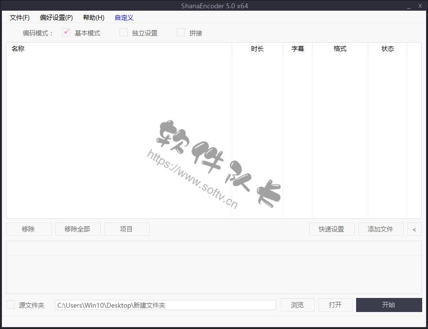 视频无损压缩转换 ShanaEncoder v5.0.0.4 中文免费版【Win软件】