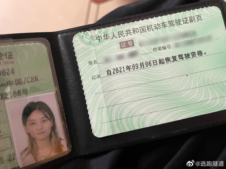 不错,驾照搞完了,还获得美美缉捕照一张...