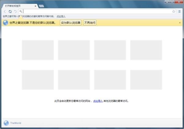 世界之窗浏览器下载 世界之窗浏览器6.2绿色版的照片 - 2