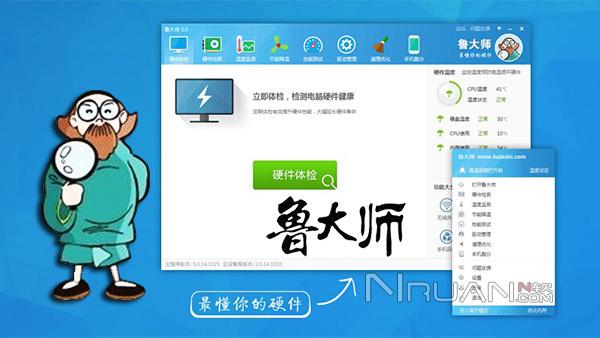 鲁大师下载 鲁大师绿色版 5.13.16.1010 下载
