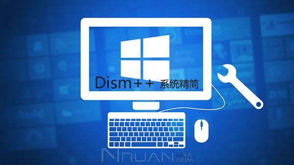 Dism下载 Dism++系统精简利器 10.1.5.1.2 下载
