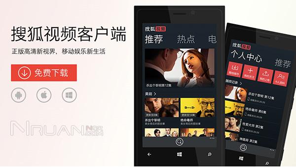 搜狐视频客户端 搜狐视频 v5.0.0 手机版去广告下载的照片 - 1