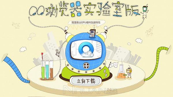 手机QQ浏览器下载 手机QQ浏览器v1.5.0.55实验室版