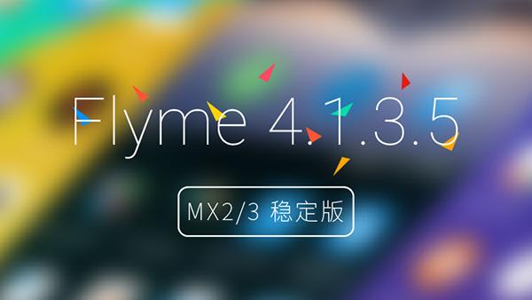 Flyme 4.1稳定版for MX2/MX3正式发布的照片