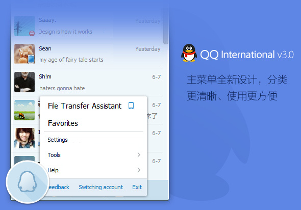 原生简体中文:QQ国际版QQIntl v5.0体验下载的照片 - 1