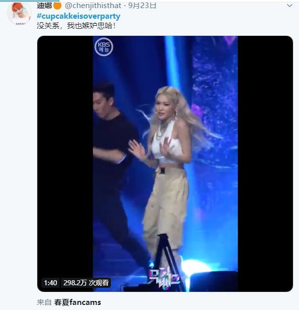 急尿时跳的舞?美国女Rapper公开嘲讽请夏舞蹈,粉丝愤怒要求道歉插图(4)