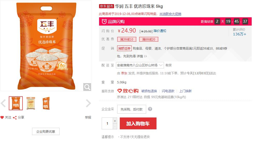 五丰 优选东北珍珠米 5kg *2件 39.8元(合19.9元/件)插图