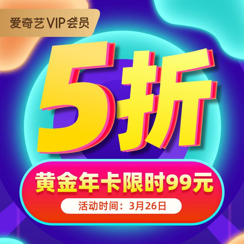 【爱奇艺10 周年庆】限时5折!爱奇艺黄金会员促销 年卡99元插图