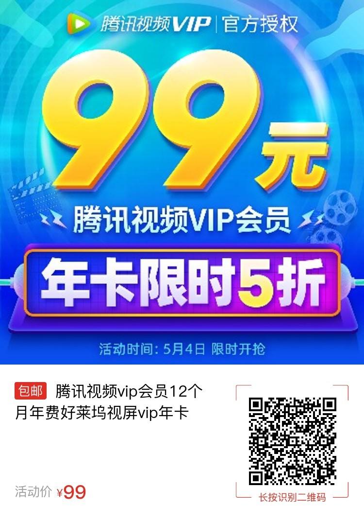 【潮流日报第四期】腾讯视频VIP五一5折大促销插图