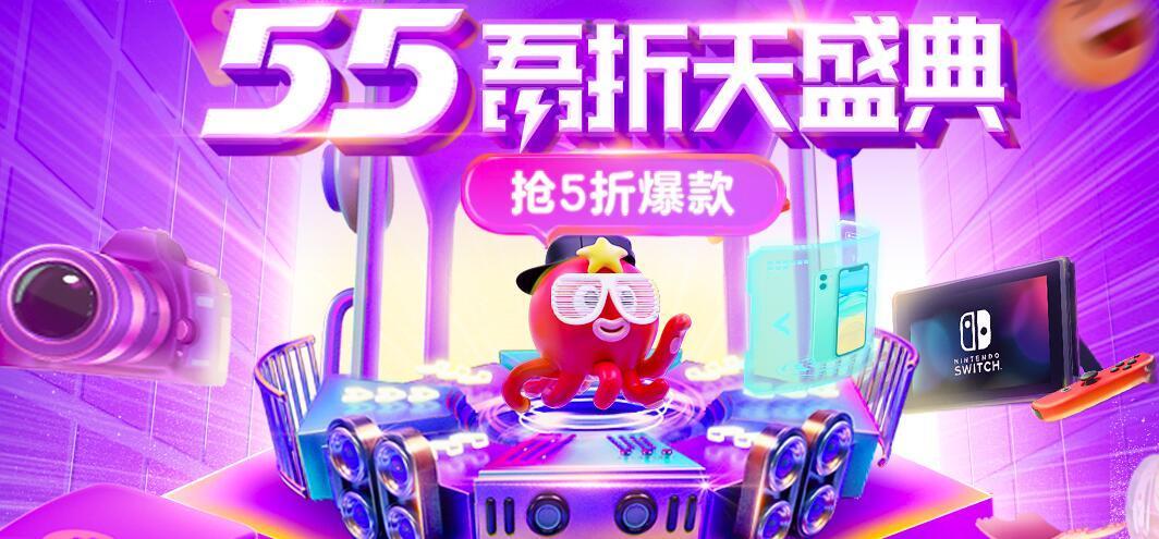 天猫55吾折天盛典0点开启:跨店每满300减30元,限时抢半价插图