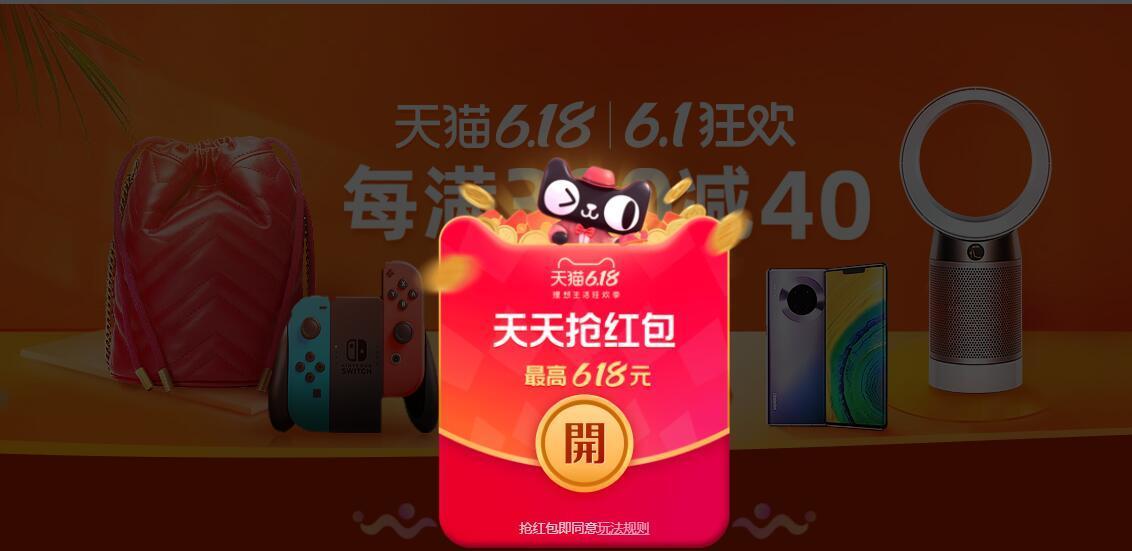 2020年天猫618超级红包开抢:最高618元,每日3次插图