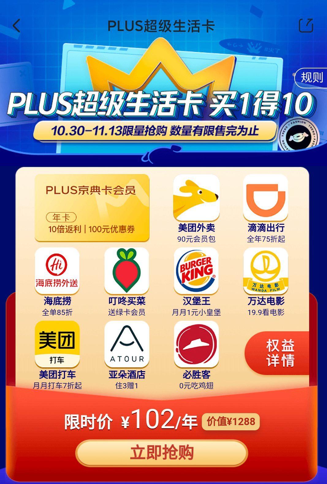 买1送10!京东PLUS会员双十一活动,超级生活卡/联合卡/单卡 (后2种返30元红包)插图1