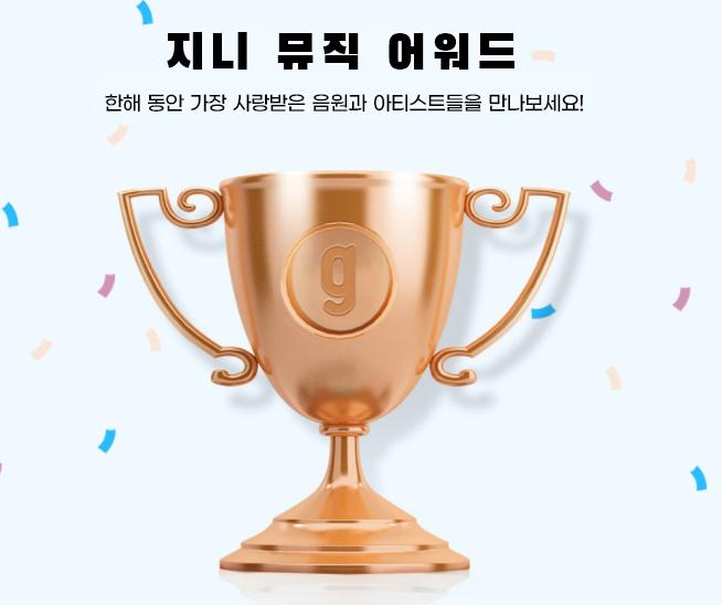 疫情影响不举办颁奖礼! 2020韩国GMA大奖公布,年度歌曲居然不是BTS拿下!插图