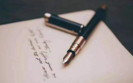 拿起笔,生活里都是你