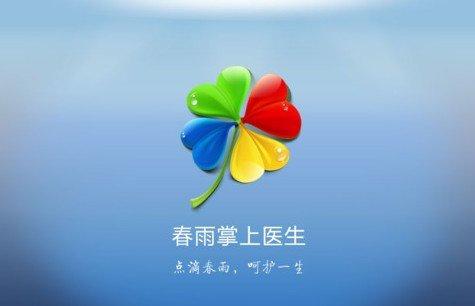 """春雨""""孙媛医生""""在线解答房事问题-91-『游乐宫』Youlegong.com"""