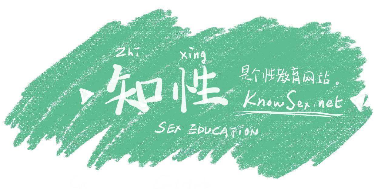 知性:开放式性教育网站-福利巴士