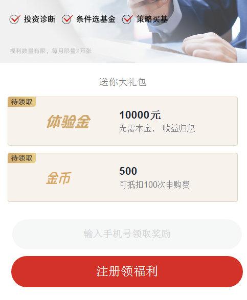 天弘基金新老用户免费领3—10元红包 薅羊毛 第2张