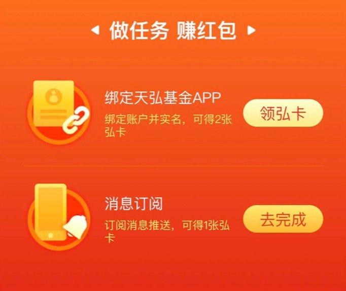 天弘基金新老用户免费领3—10元红包 薅羊毛 第4张