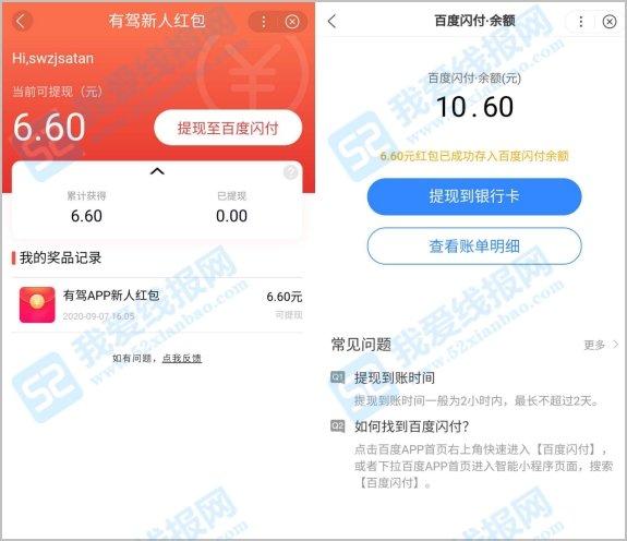 有驾app领取的6元红包奖励可以提现了