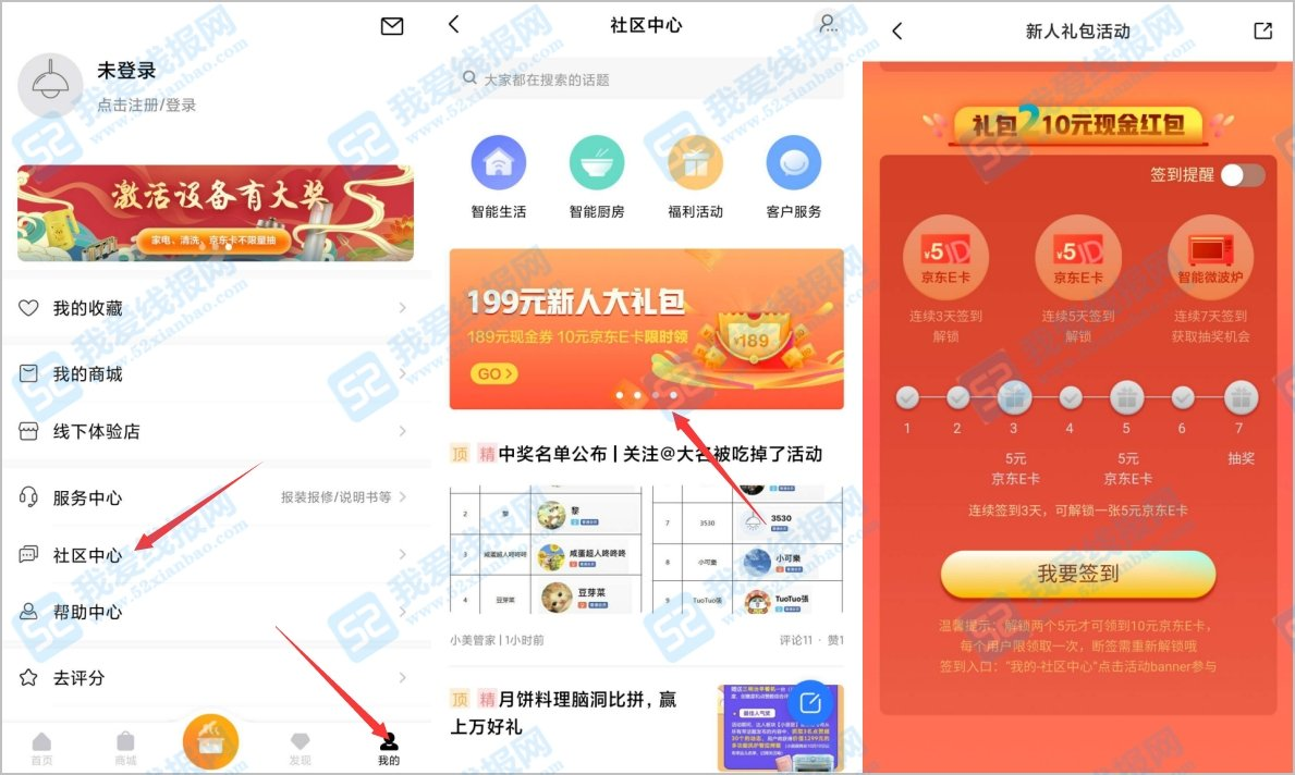 美的美居app签到5天免费领10元京东E卡 薅羊毛 第1张