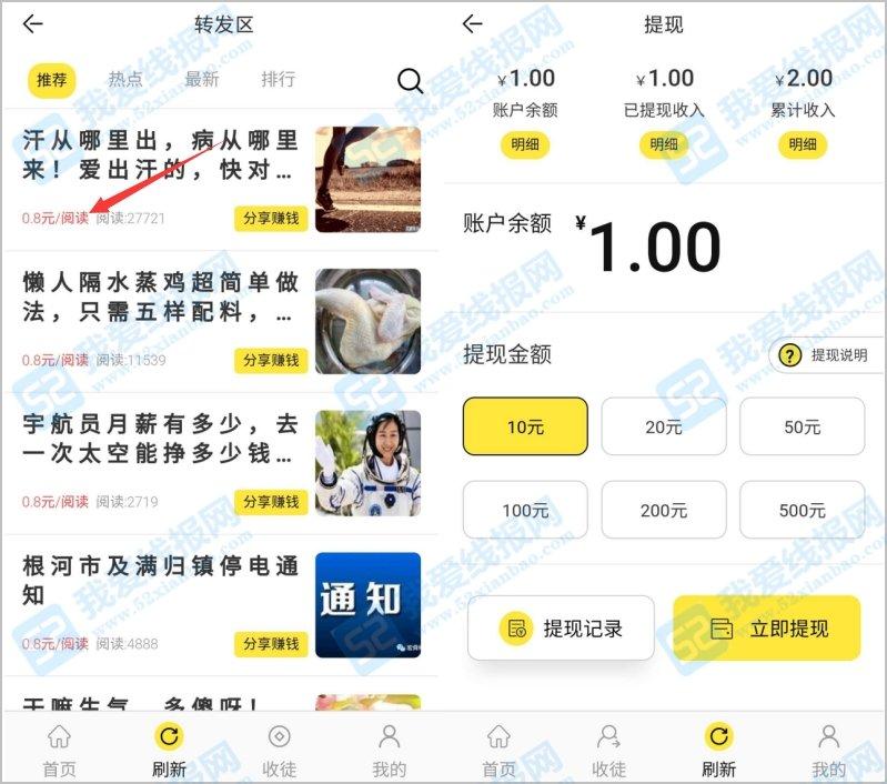 玫瑰网app下载-新人点赞免费秒赚1元红包
