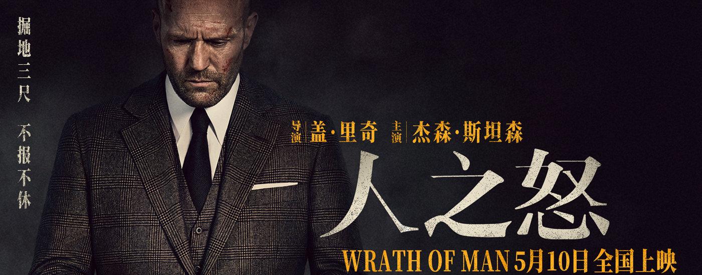人之怒 Wrath of Man.2021.HD720P.中英双字.在线观看 BT迅雷下载