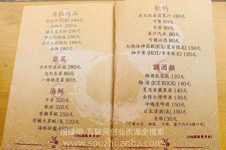 【台北中山区】一齐和牛烧肉捷运南京松江站和牛烧肉餐厅推荐.全牛料理精致美味