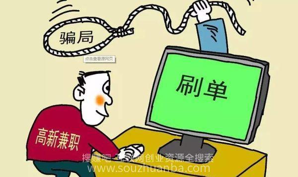 互联网创业故事:淘宝刷手兼职的江湖(中)