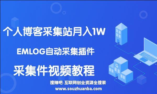 做采集站赚钱项目月入1W+,EMLOG博客自动内容采集发布插件下载