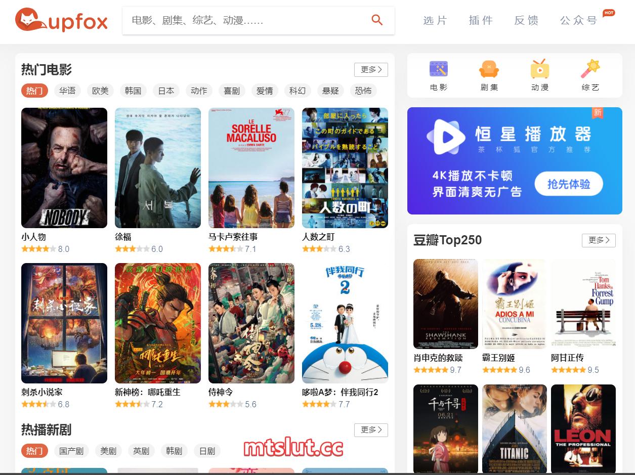 茶杯狐:资源最全-质量最高的影视聚合搜索引擎插图