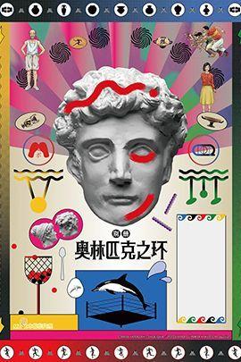奥林匹克之环的海报