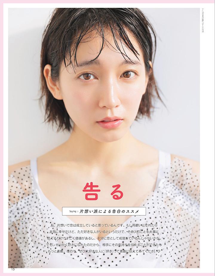 吉冈里帆主演日剧杂志曝光率大增清纯妖艳地味性感形象百变(30P)-新图包