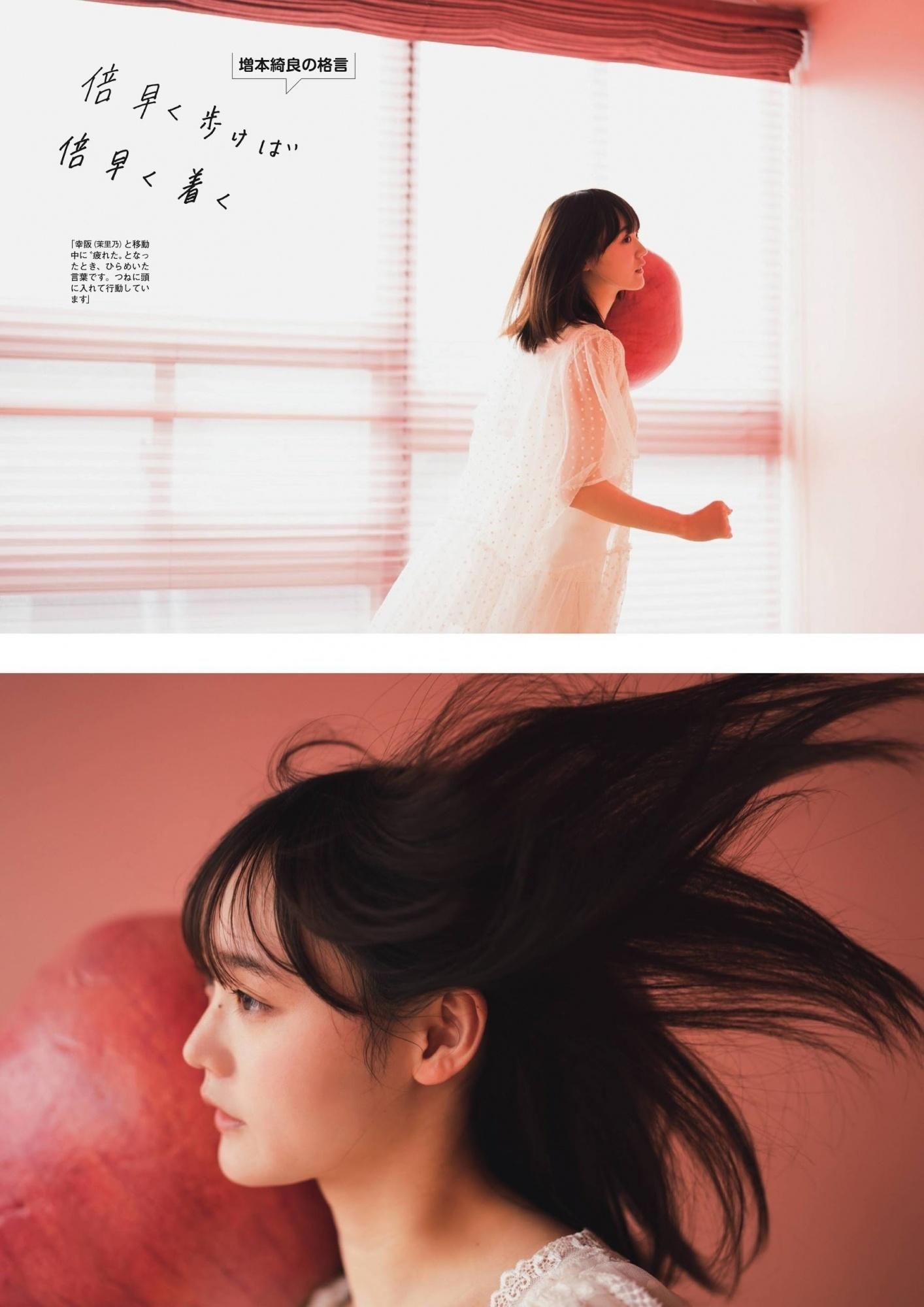 樱坂46「増本绮良」空灵气质宛如童话故事仙女般梦幻浅浅微笑蕴含致命吸引力-新图包