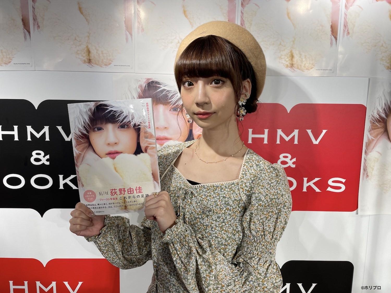NGT48荻野由佳首本写真集『これからの足迹』发售千名粉丝到场应援-itotii