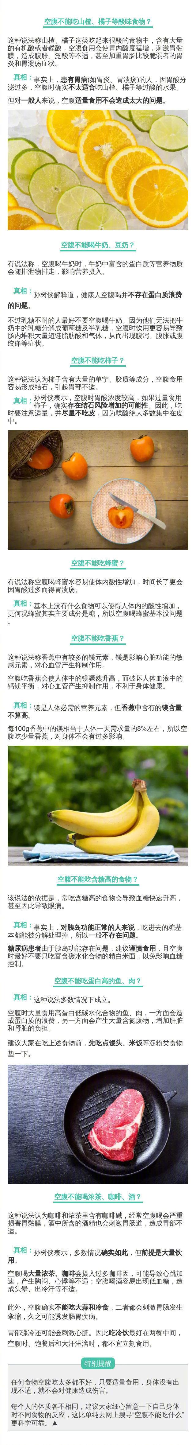 科学解答:空腹到底不能吃什么?-itotii
