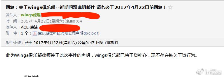 Wings第一次做出回应