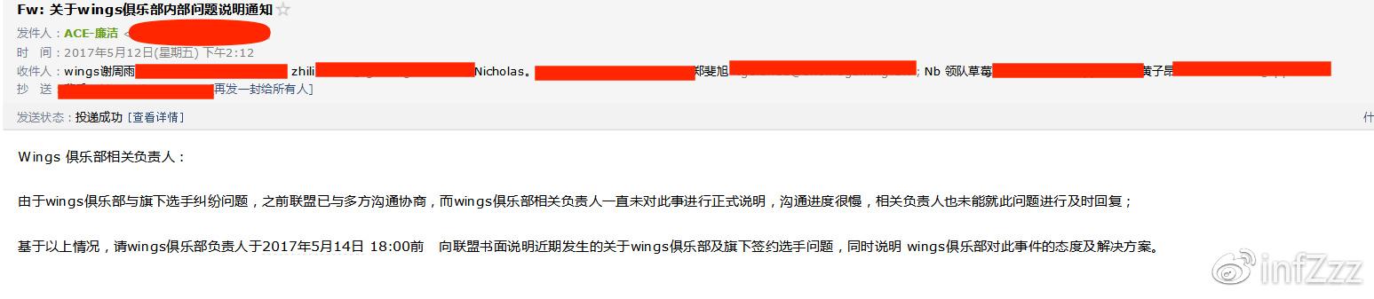 5月12号,听过选手叙述情况后,联盟再次要求Wings俱乐部做出回应