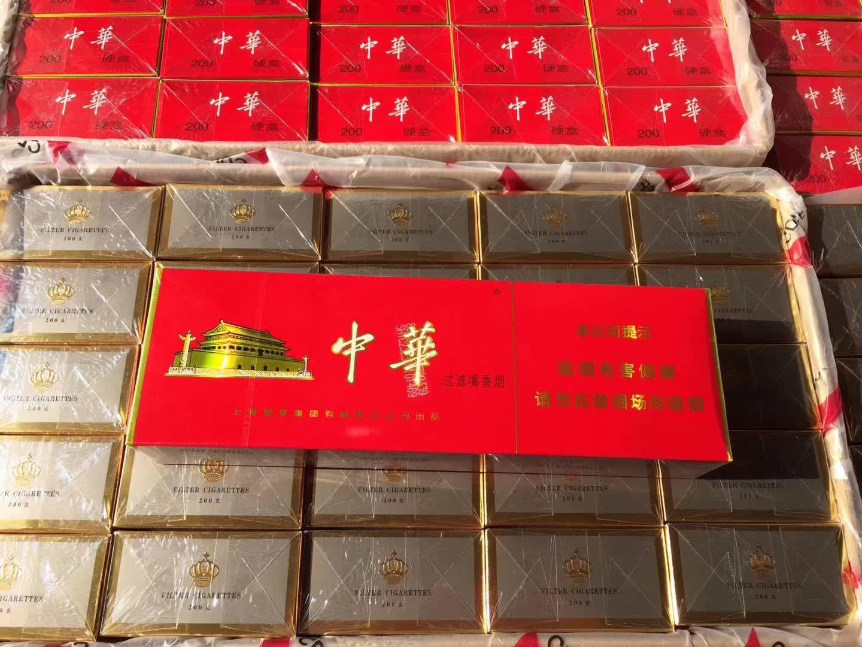高仿中华香烟 低价中华烟批发 高仿中华烟厂家电话