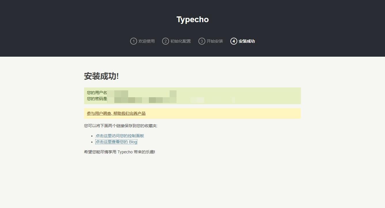 宝塔部署typecho博客5