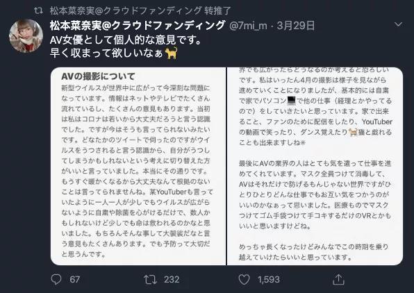 宅男资讯松本菜奈実的图片 第2张