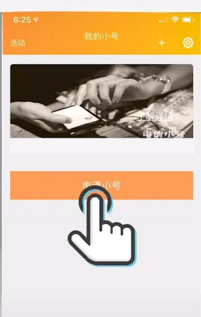 短视频运营抖音注册的图片 第4张