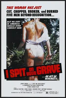 我唾弃你的坟墓1978海报剧照