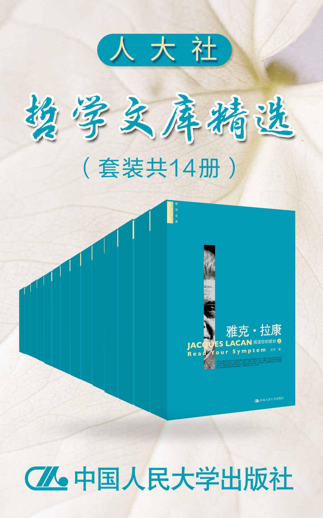 人大社哲学文库精选(套装共13册)pdf-epub-mobi-txt-azw3