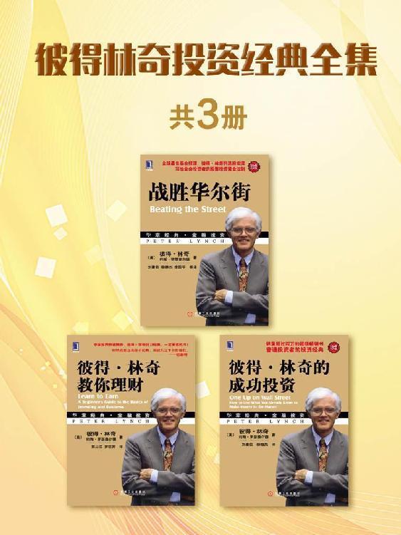 彼得林奇投资经典全集(共3册)pdf-epub-mobi-txt-azw3