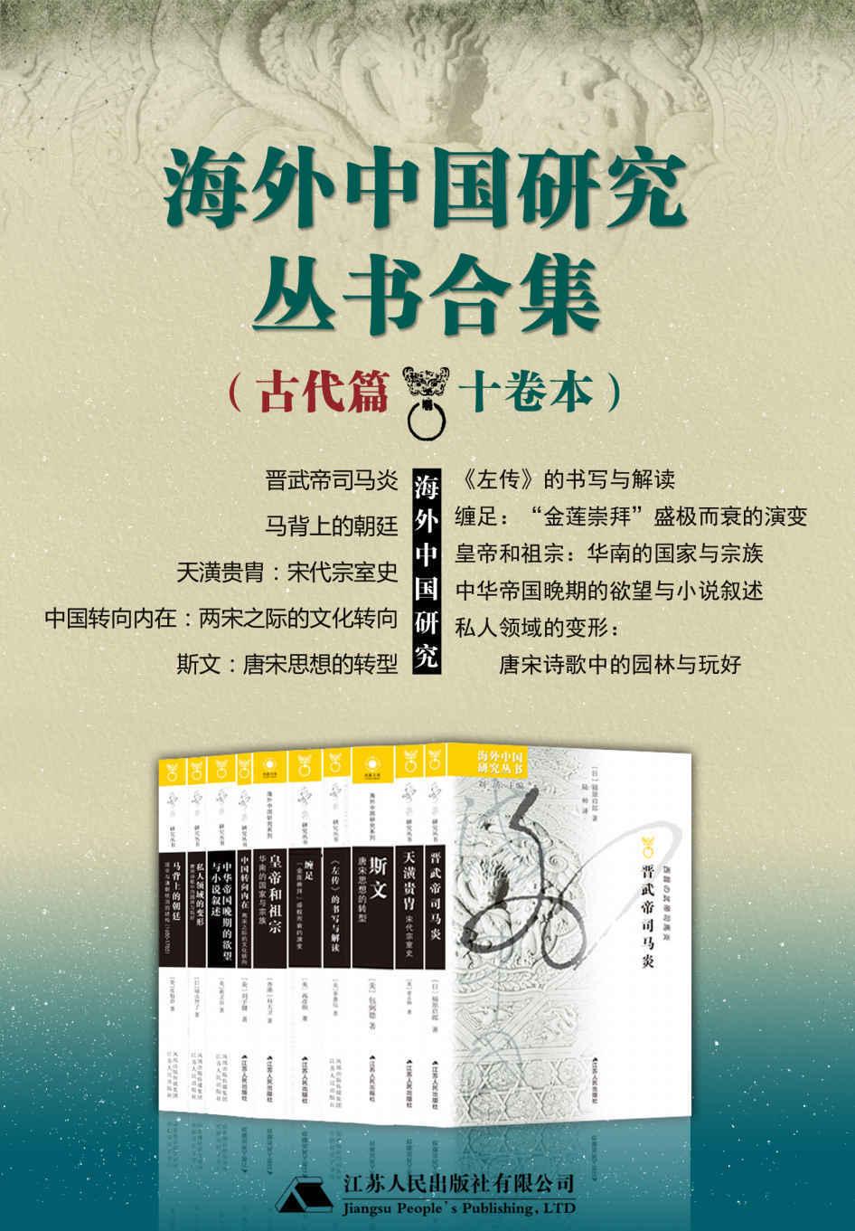 海外中国研究丛书合集——古代篇(十卷本)pdf-epub-mobi-txt-azw3
