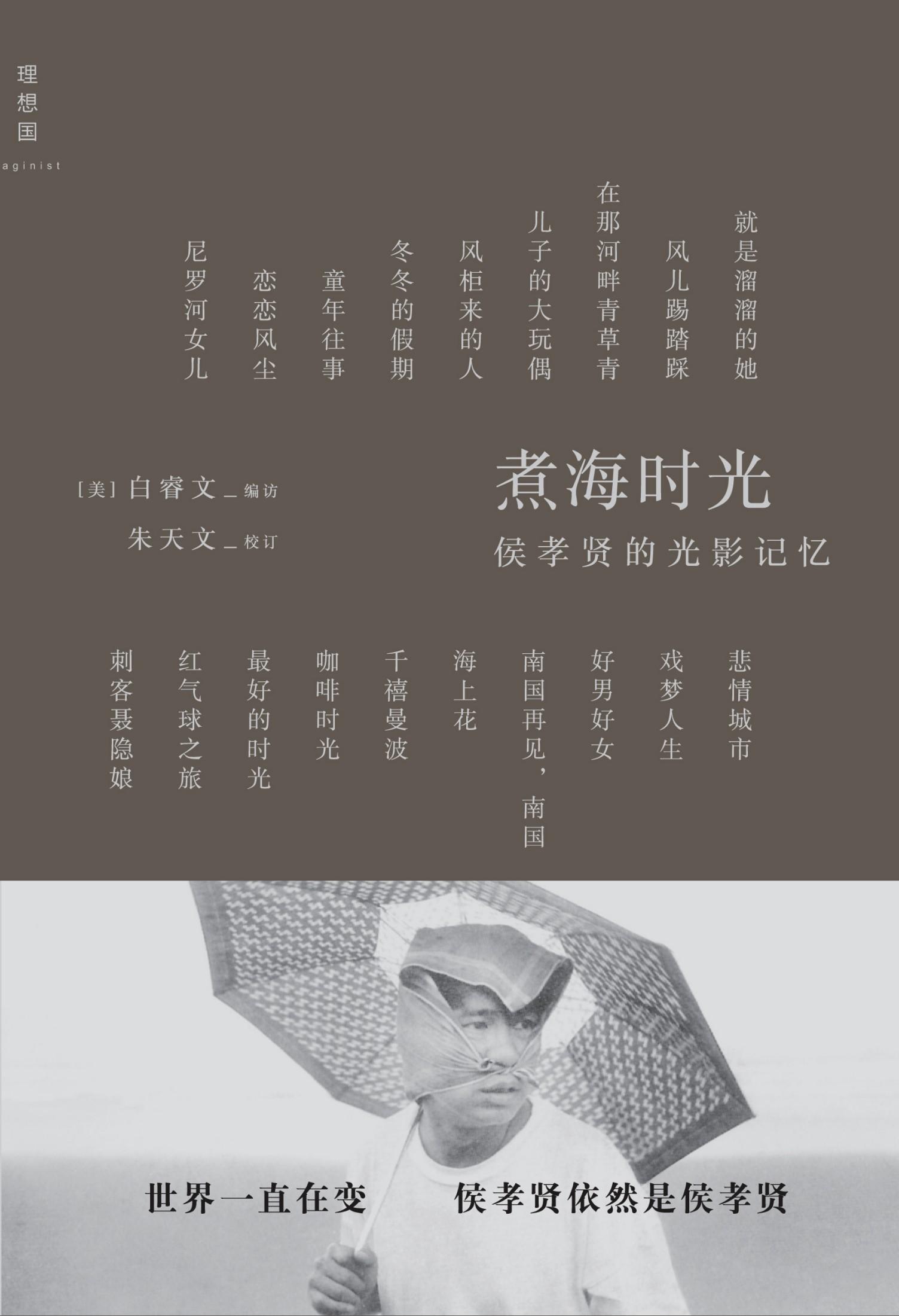 煮海时光 : 侯孝贤的光影记忆 [美] 白睿文pdf-epub-mobi-txt-azw3