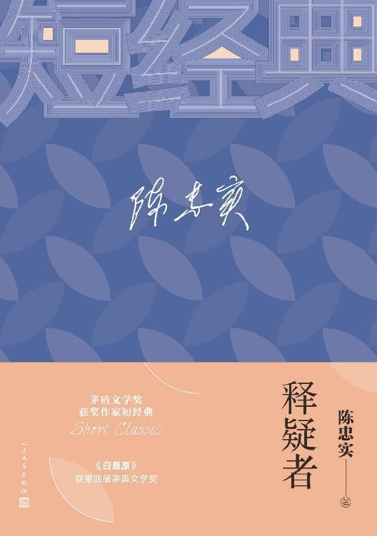释疑者 陈忠实pdf-epub-mobi-txt-azw3